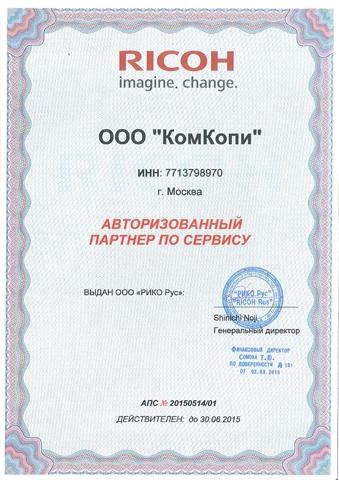 Сертификат по продажам