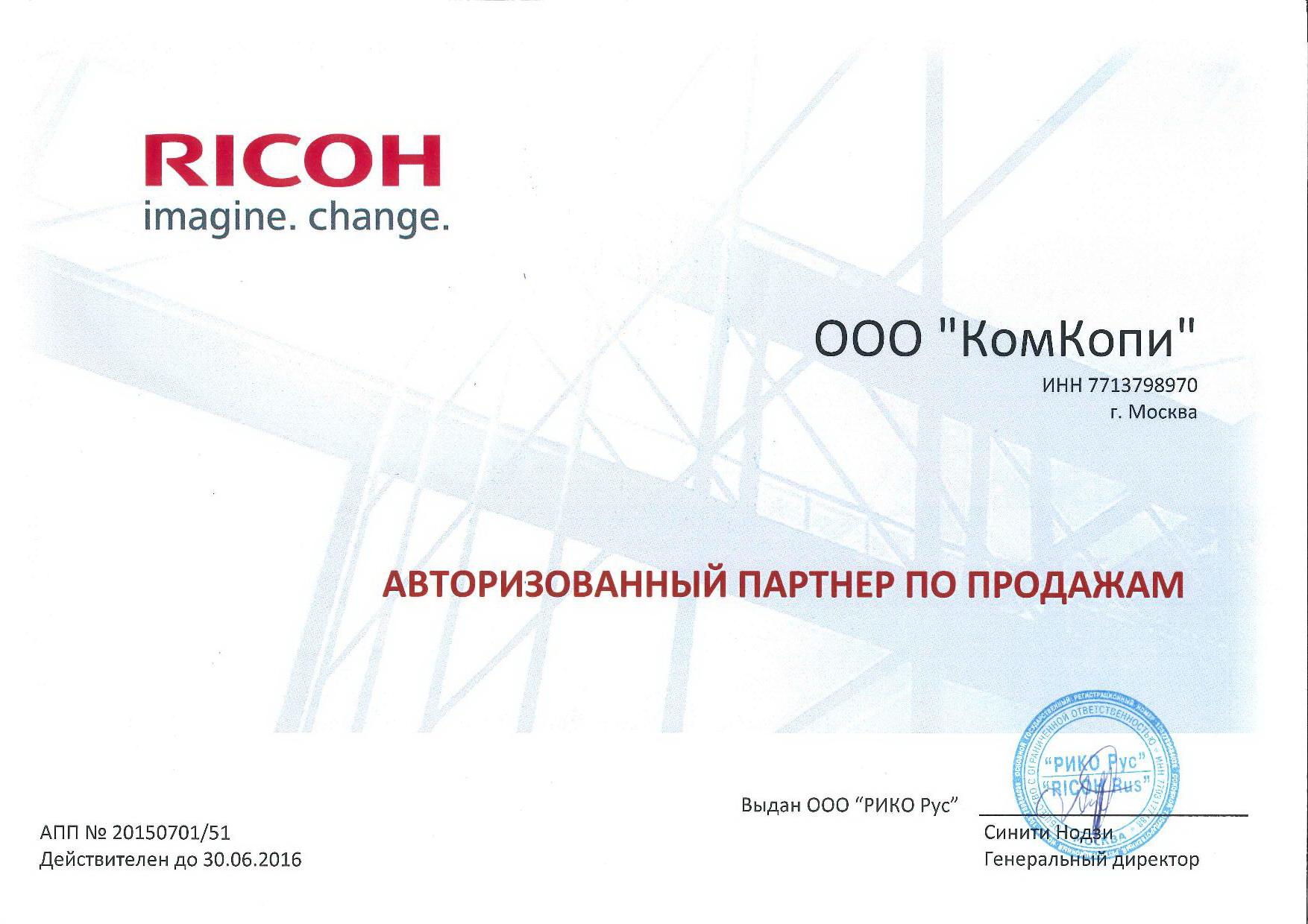 Авторизованный партнер Ricoh по сервису