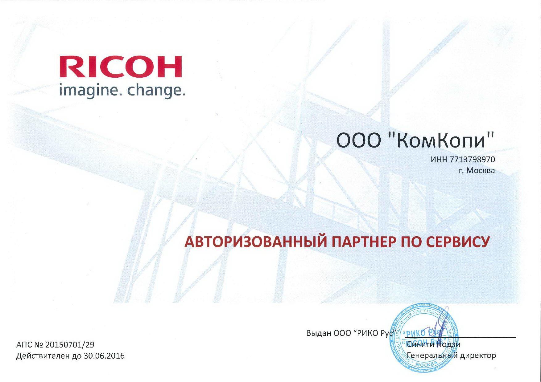 Авторизованный партнер Ricoh по продажам